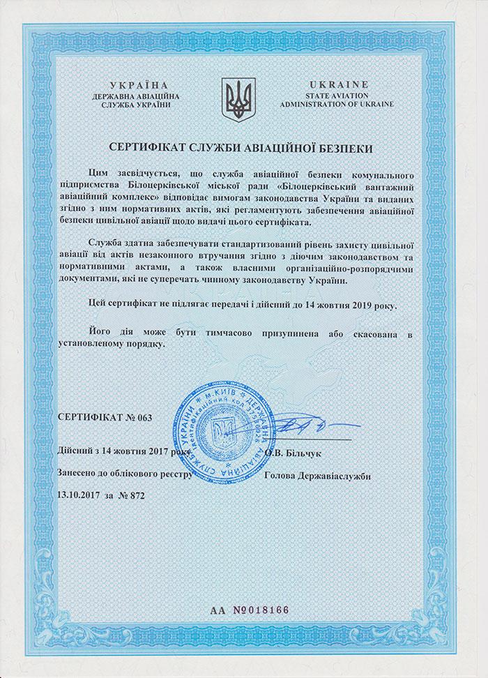 Сертификация служб авиационной безопасности наглядные пособия технические измерения.метрология, стандартизация и сертификация